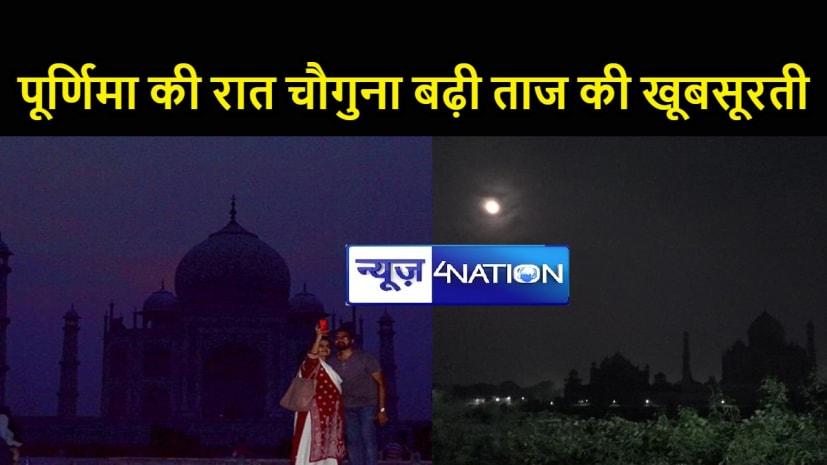 'ताज' का दीदारः श्रावण पूर्णिमा पर दिखी ताजमहल की मनमोहक छटा, प्रशासनिक अनुमति के बाद सालभर बाद पहुंचे हजारों दर्शक