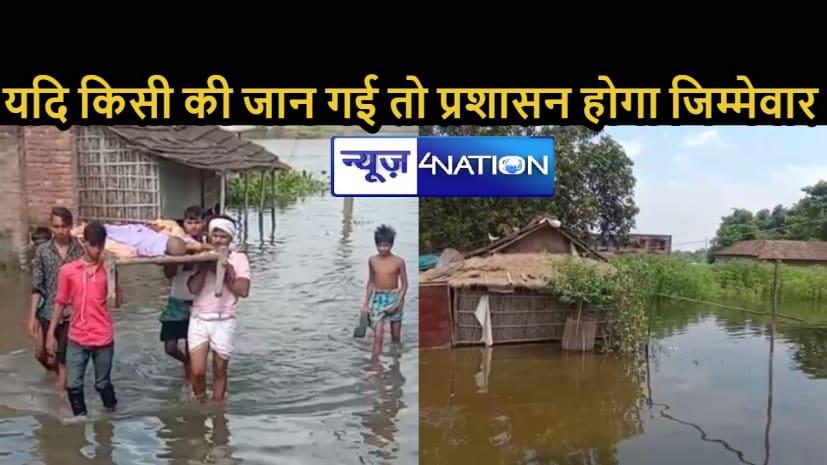BIHAR NEWS: बाढ़ प्रभावित क्षेत्रों को नहीं दी गई नाव, मरीजों की जान पर बनी आफत, आवागमन में हो रही परेशानी