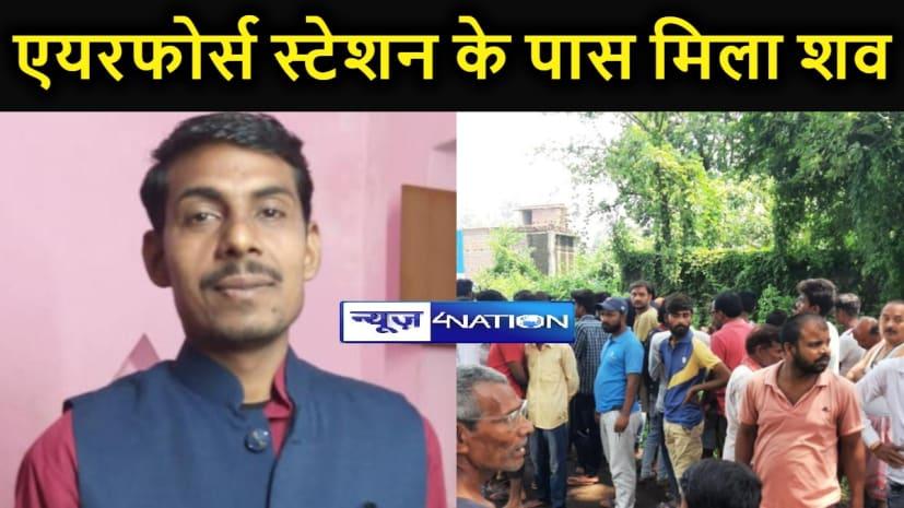 दो दिनों से लापता व्यक्ति का बिहटा एयरफोर्स स्टेशन के पास मिला शव, पत्नी ने कहा- हत्या हुई है
