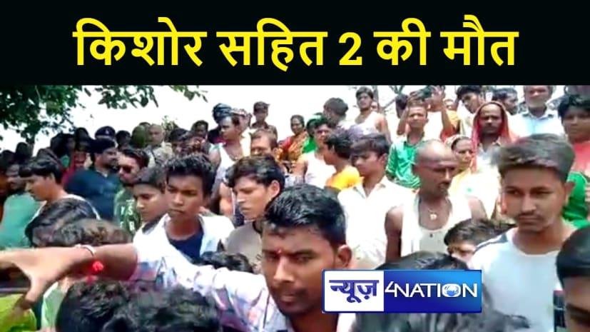 KHAGARIA NEWS : गंगा नदी में डूबने से किशोर सहित दो की मौत, परिजनों में मचा कोहराम