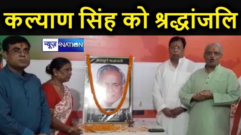 यूपी के पूर्व मुख्यमंत्री कल्याण सिंह के निधन पर श्रद्धांजलि कार्यक्रम आयोजित, डिप्टी सीएम रेणु देवी ने जताया शोक