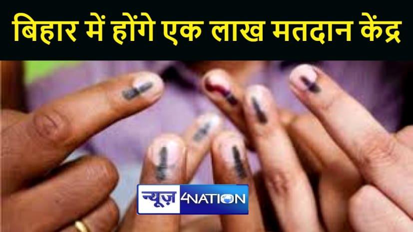 बिहार में 1.14 लाख मतदान केन्द्रों पर सम्पन्न होगा पंचायत चुनाव, 6 लाख से अधिक होंगे मतदानकर्मी