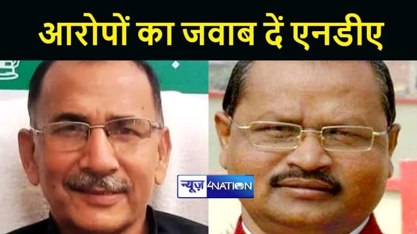 भाजपा-जदयू के चुप्पी से जदयू विथायक के आरोपों की पुष्टि : राजद