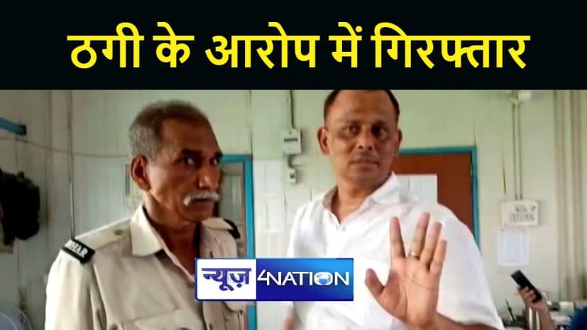 पटना में शातिर को पुलिस ने किया गिरफ्तार, फर्जी कंपनी में पार्टनर बनाकर ठगी करने का आरोप