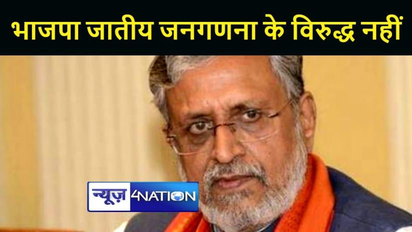 भाजपा जातीय जनगणना के विरुद्ध नहीं, सभी प्रस्तावों का हिस्सा रही : सुशील कुमार मोदी