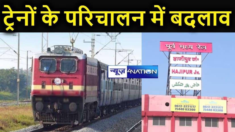 यात्रीगण कृपया ध्यान दें : इन रूटों से जाने वाली 2 जोड़ी ट्रेनों के परिचालन में बदलाव, जानिये कौन-कौन सी हैं ट्रेन