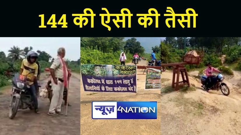 बिहार के कश्मीर में धारा 144 की ऐसी की तैसी, पैसा लेकर लोगों को ककोलत जलप्रपात में प्रवेश करवा रहे हैं पुलिस कर्मी