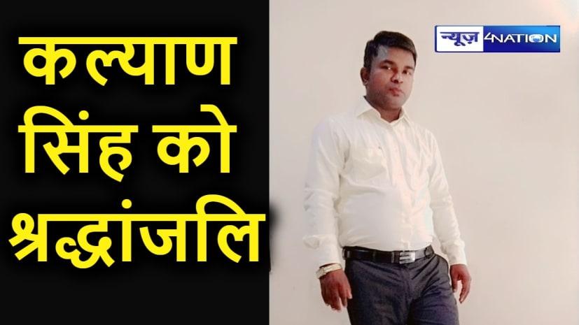 यूपी के पूर्व सीएम कल्याण सिंह के निधन पर भारतीय जन परिवार पार्टी ने दी श्रद्धांजलि, राष्ट्रीय अध्यक्ष ने बताया अपूर्ण क्षति