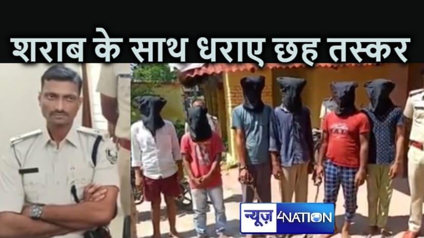 सूर्यगढ़ा पुलिस की बड़ी कामयाबी, 15 कार्टून शराब सहित 6 तस्कर गिरफ्तार, पंचायत चुनाव में खपाने की थी योजना