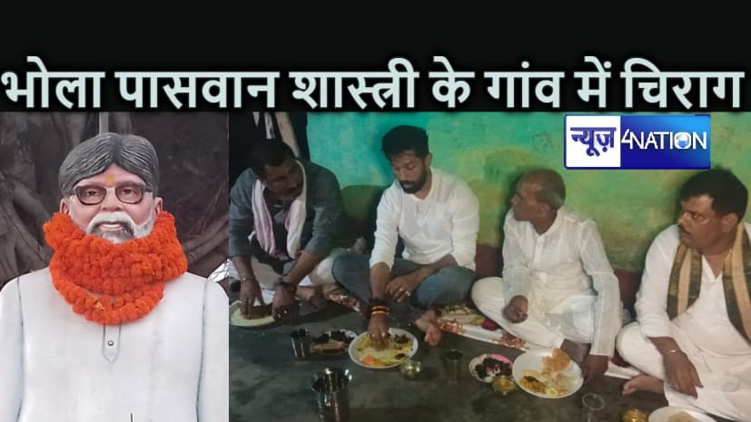 देश के पहले दलित सीएम भोला पासवान शास्त्री के गांव पहुंचे चिराग, परिवार के साथ जमीन पर बैठकर खाया खाना, कहा - पापा होते तो वह भी यहां आते