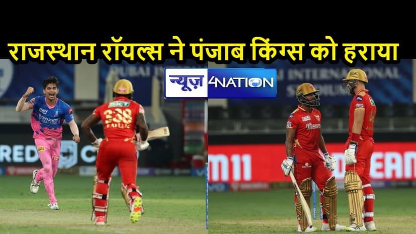 IPL2021: आखिरी ओवर में 4 रन नहीं बना सके पंजाब के शेर, बुमराह भी हुए कार्तिक त्यागी की वर्ल्ड क्लास बॉलिंग के फैन