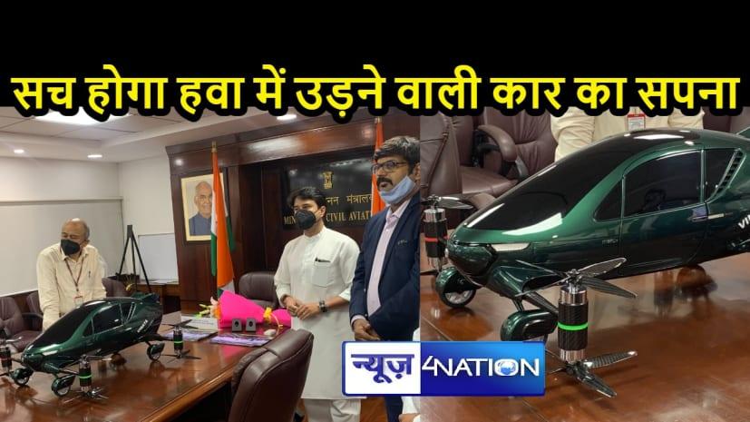 TECHNOLOGY UPDATE: युवा टीम ने तैयार किया दिया उड़ने वाली कार का मॉडल, उड्डयन मंत्री ने भी दिखाई दिलचस्पी, ट्वीट कर की खूब प्रशंसा