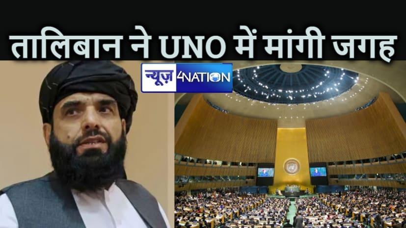 संयुक्त राष्ट्र में शामिल होने के लिए तालिबान की मांग, प्रवक्ता सुहैल शाहीन को बनाया UN के लिए राजदूत