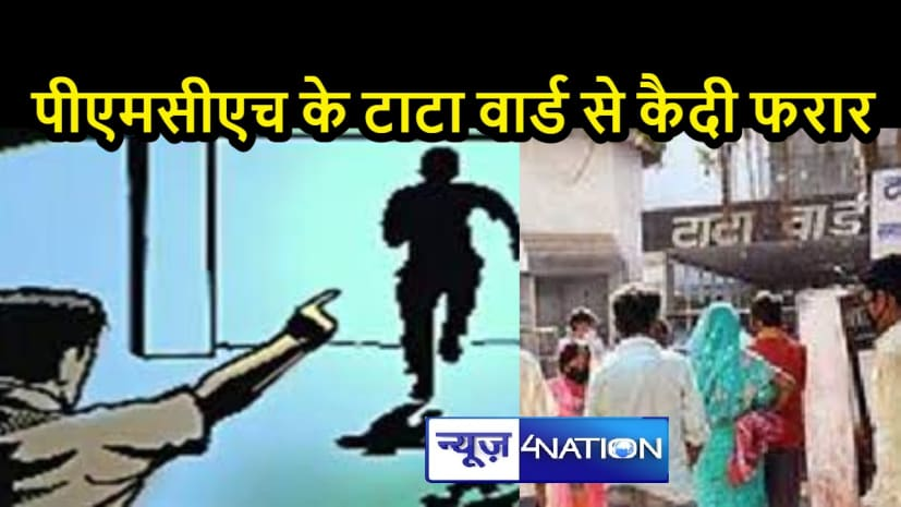 BIHAR CRIME: फिर खुली सबसे बड़े अस्पताल की सुरक्षा व्यवस्था की पोल, 6 पुलिसकर्मी की अभिरक्षा से कैदी फरार, मचा हड़कंप