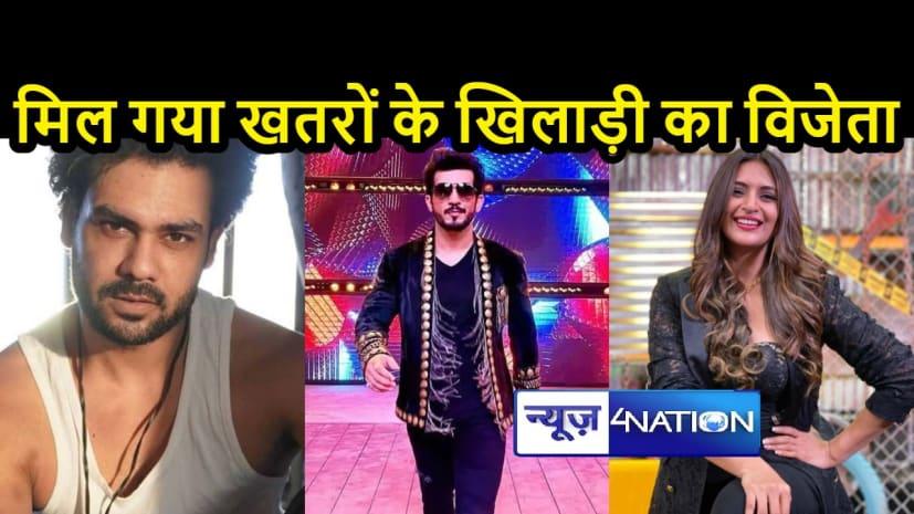ENTERTAINMENT NEWS: खतरों के खिलाड़ी के 11वें सीजन में बिहार के आदित्य बने फाइनलिस्ट, टीवी पर जल्द आएगा फिनाले एपिसोड