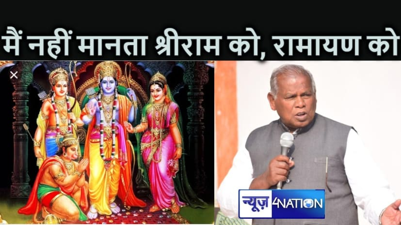 हिन्दूओं की भावना से खेलना बिहार के पूर्व सीएम की बन चुकी है आदत, कभी धर्मांतरण को बताया सही, कभी सवर्णों को विदेशी बताकर रह चुके हैं विवादों में