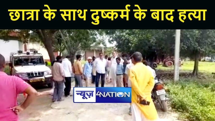 BIHAR NEWS : इंटर छात्रा के साथ सामूहिक दुष्कर्म के बाद बदमाशों ने की हत्या, पुलिस ने चार आरोपियों को किया गिरफ्तार