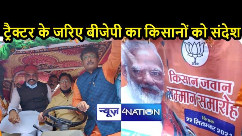 BIHAR NEWS: बीजेपी ने मनाया किसान-जवान सम्मान समारोह, 71 ट्रैक्टरों को किया रवाना, विपक्ष के सवालों पर दिया करारा जवाब