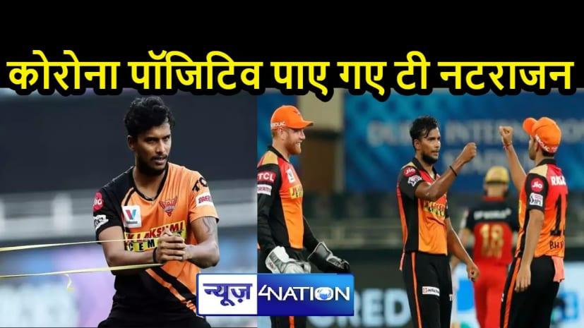 CORONA IN IPL: खिलाड़ियों के साथ दुबई पहुंचा कोरोना, हैदराबाद का यह खिलाड़ी निकला पॉजिटिव, आइसोलेशन में गए 6 लोग