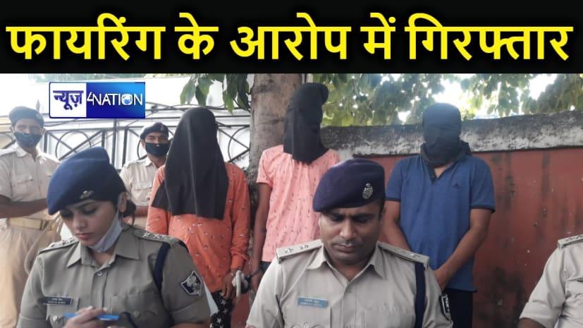 पांच राउंड फायरिंग के आरोप में पुलिस कांस्टेबल के बेटा सहित तीन गिरफ्तार, 68 हजार रुपये लेकर की थी फायरिंग