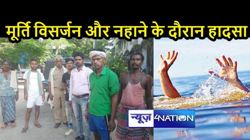 BIHAR NEWS: अलग-अलग इलाके में डूबने से दो लोगों की मौत, घर में मचा कोहराम