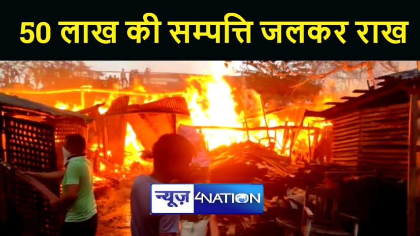 भागलपुर में लकड़ी गोदाम में लगी भीषण आग, 50 लाख की सम्पत्ति जलकर राख