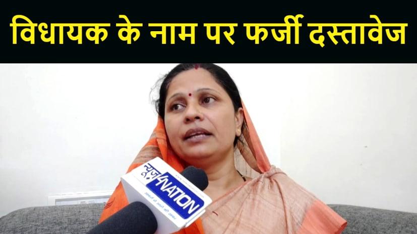 BIHAR NEWS : फर्जी दस्तावेज बना रहे युवक को विधायक ने रंगे हाथ पकड़ा, पुलिस के किया हवाले