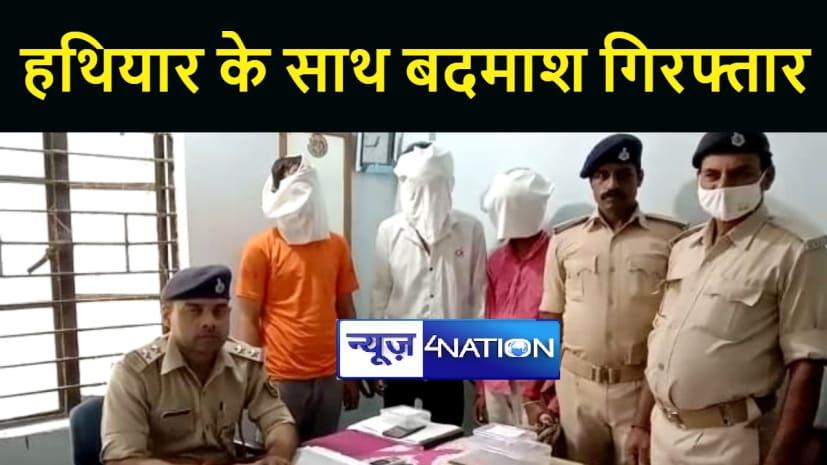 पटना में तीन अपराधियों को पुलिस ने किया गिरफ्तार, हथियार और जिन्दा कारतूस बरामद