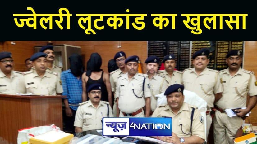 BIHAR NEWS : स्वर्ण व्यवसायी से लूट मामले में पुलिस ने 4 को किया गिरफ्तार, लाखों की ज्वेलरी और हथियार बरामद