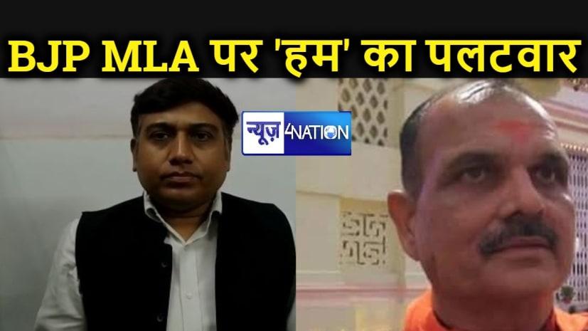 भगवान राम पर बिहार में बढ़ा सियासी पारा, बीजेपी MLA पर हम पार्टी के प्रवक्ता का पलटवार, कहा- 'बलोच नहीं बकलोल है'