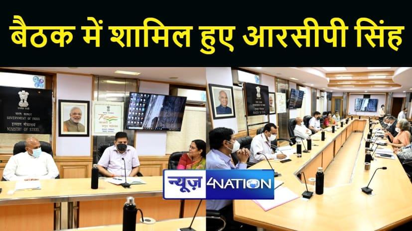 इस्पात मंत्रालय के उपक्रमों की बैठक में शामिल हुए केंद्रीय मंत्री आरसीपी सिंह, अधिकारियों को दिए कई निर्देश