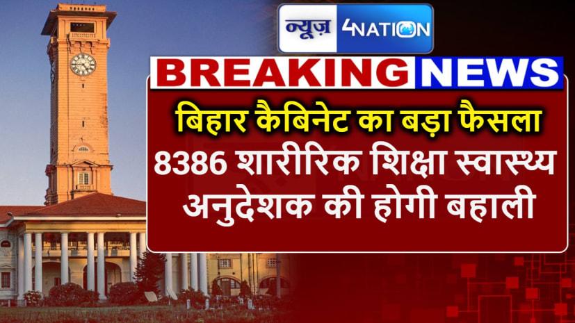 बड़ी खबर: बिहार में 8386 शारीरिक शिक्षा स्वास्थ्य अनुदेशक की होगी बहाली, बिहार कैबिनेट के फैसला