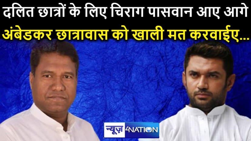 बिहार में अंबेडकर छात्रावास खाली कराने के विरोध में चिराग पासवान, सरकार से की ये अपील...