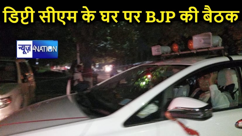 रेणु देवी के घर पर बीजेपी ने बुलाई बैठक, तारकिशोर प्रसाद भी पहुंचे, 'ठेके' विवाद पर हो सकती है चर्चा