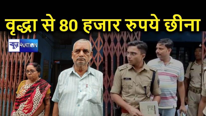 दिनदहाड़े बदमाशों ने वृद्धा से 80 हजार रुपये छीनकर हुआ फरार, मामले की जांच में जुटी पुलिस