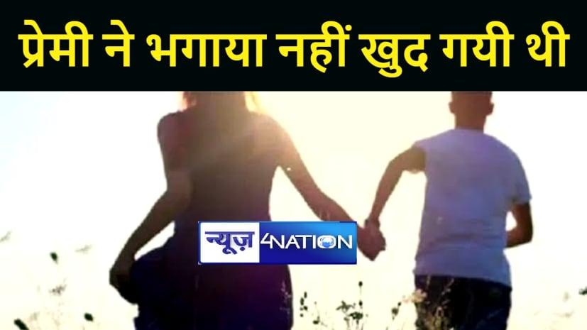 पटना में पुलिस के सामने भी नहीं टूटी प्रेमिका, बोली-प्रेमी ने भगाया नहीं, खुद गई थी, बचपन से प्यार है