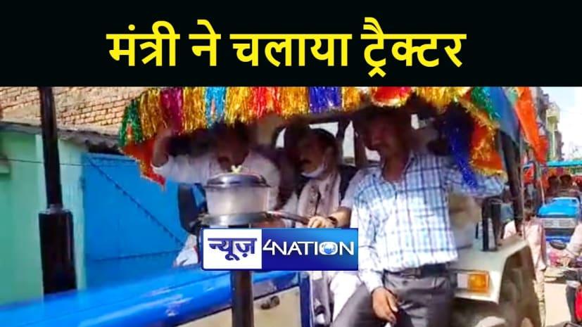 अरवल में किसान जवान सम्मान समारोह का हुआ आयोजन, मंत्री जिवेश मिश्रा ने ट्रैक्टर चलाकर किसानों का किया हौसला अफजाई