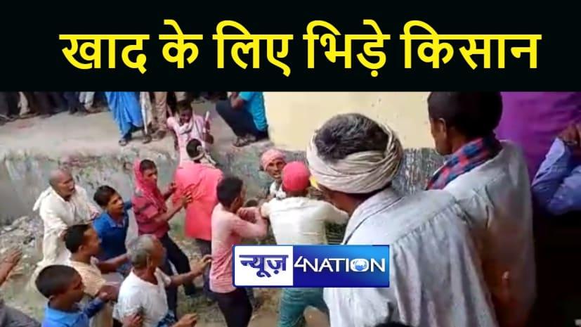 GAYA NEWS : आक्रोशित किसानों ने गोदाम से लूट लिया खाद, जांच में जुटे अधिकारी
