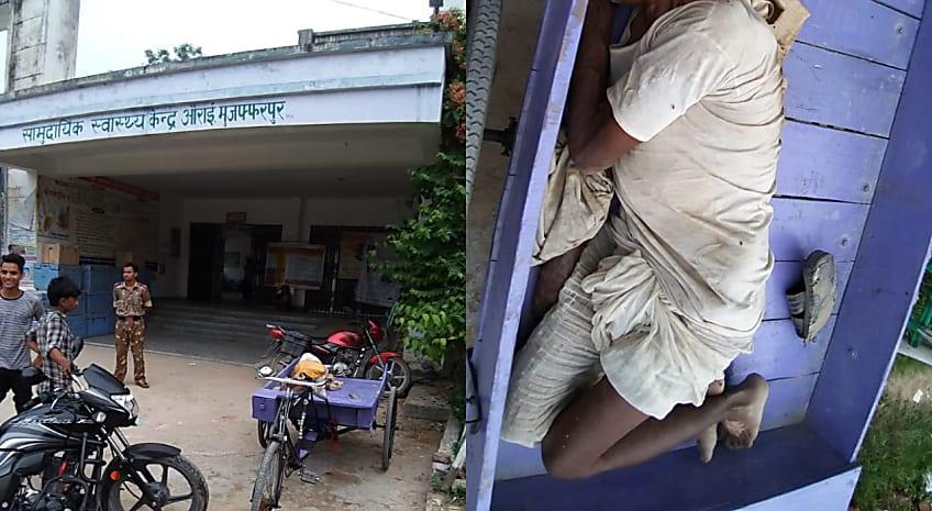 मुजफ्फरपुर में मानवता शर्मसार, बेहोश होकर गिरे वृद्ध का नब्ज टटोला... ठेले पर ही पीएचसी के डॉक्टरों ने कर दिया मृत घोषित