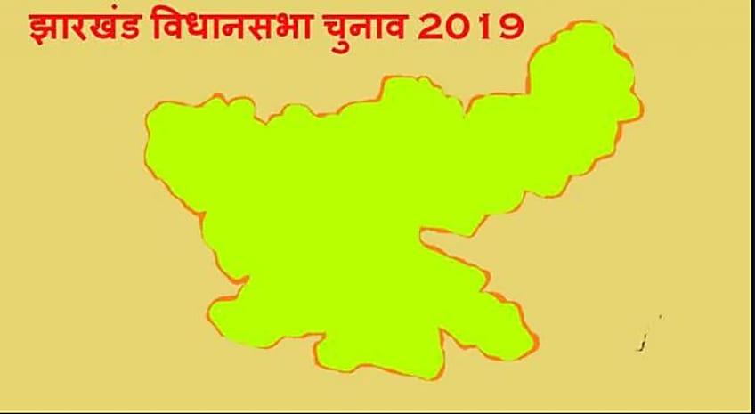 झारखंड चुनाव : चौथे चरण के लिए आज से शुरु होगी नामांकन प्रक्रिया, 16 दिसंबर को डाले जायेंगे वोट