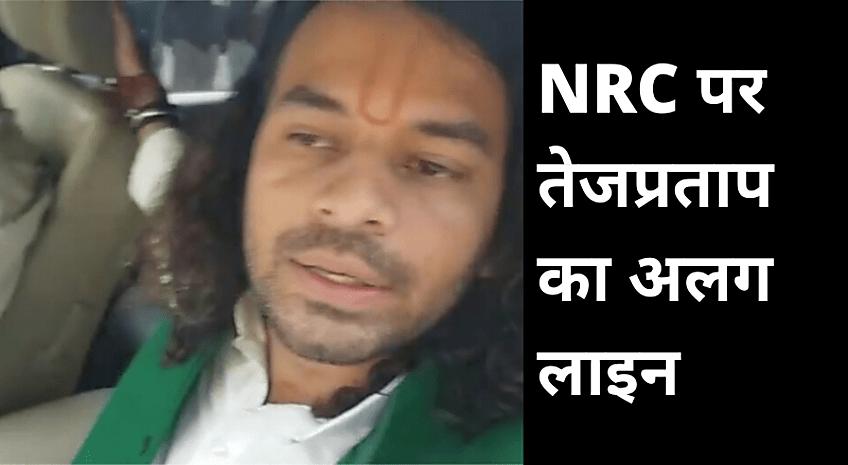 JNU मुद्दे पर तेजप्रताप का फुल अटैक पर NRC पर ले लिया अलग लाइन, कहा -ऊ लोग जाने