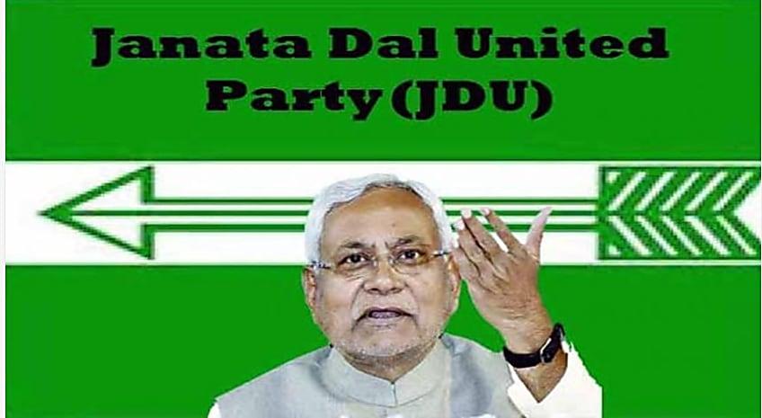 बिहार के प्रत्येक बूथ पर अध्यक्ष और सचिव बनाने को लेकर जेडीयू ने झोंकी ताकत, 23-24 को चलेगा स्पेशल ड्राइव