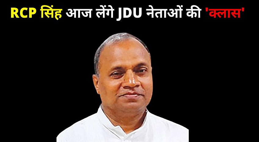 आरसीपी सिंह की अगुवाई में मास्टर ट्रेनर तैयार करेगी JDU, आज से राजगीर में लगेगा ट्रेनिंग कैंप