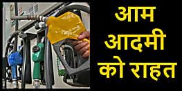 आम आदमी को बड़ी राहत, महीनें भर में पेट्रोल करीब 8 रुपये जबकि डीजल 6 रुपये  सस्ता