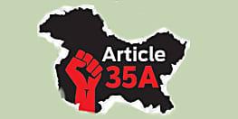 अनुच्छेद 35A पर सुप्रीम कोर्ट में सुनवाई पर सस्पेंस, जम्मू कश्मीर प्रशासन ने पक्ष रखने से किया इंकार