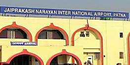 पटना एयरपोर्ट को बम से उड़ाने की धमकी, सुरक्षा व्यवस्था चाक-चौबंद