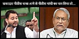 तेजस्वी यादव ने गिरिराज सिंह का किया नया नामकरण ,कहा-खबरदार नीतीश चाचा आगे से बापू गांधी का नाम लिया तो....