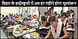 बिहार के हाईस्कूलों में पढ़ने वाले स्टूडेंट्स का अब हर महीने होगा मूल्यांकन,शिक्षा विभाग ने जारी किया आदेश