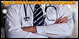 खुशखबरी : जेलों मे तैनात चिकित्सकों का मानदेय बढ़ा, विभाग ने जारी किया नोटिफिकेशन