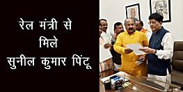 रेल मंत्री पीयूष गोयल से मिले सीतामढ़ी सांसद सुनील कुमार पिंटू, सौंपा 17 सूत्री ज्ञापन